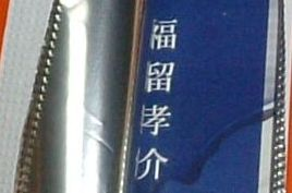 BBH_GRfuku_hankai2.jpg