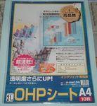 jisaku_ohp_sanwa.jpg