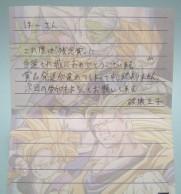 tegami_ss.jpg